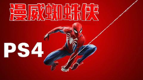【波哥解说】PS4《漫威蜘蛛侠》剧情流程攻略01期 蜘蛛侠归来