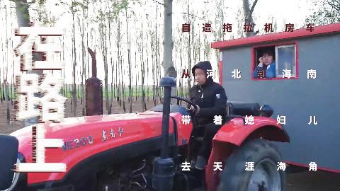 【箭厂】出游不用等国庆,80后河北农民开拖拉机游中国,带媳妇去三亚看海