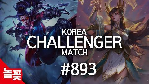 韩服精英对决 #893 | Peanut,Kingen,Untara,Blank,JUGKING