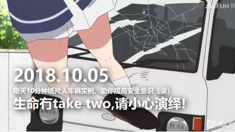 交通事故:《佐賀偶像是傳奇》車禍實例,助你提高安全意識!