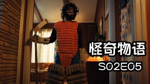 【七芒】小胖智商回归痛打逆世界菊花怪,超级间谍能否拯救霍金斯《怪奇物语》第二季 第五集