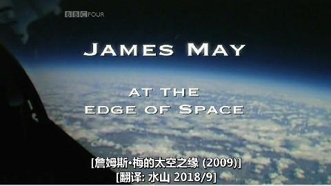 BBC:詹姆斯·梅的太空之缘(2009)水山汉化