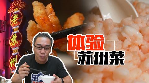 【品城记】苏州︱姚大秋来苏州居然没顾上看美女?怪只怪这里的菜太好吃了!