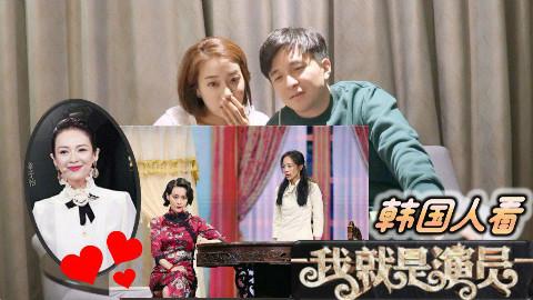 韩国人看《我就是演员》,赞章子怡演技!