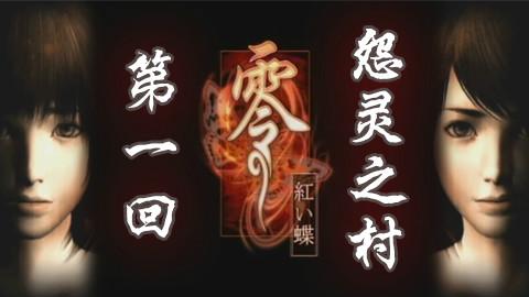 【魂斗嘴正片】《零红蝶》游戏剧情故事第一回:怨灵之村