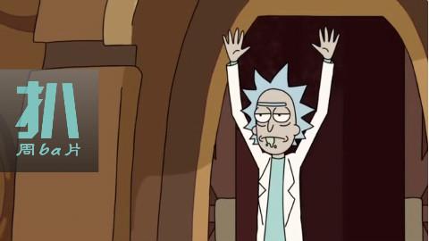 瑞克投降,救赎还是复仇?天才套路深,《瑞克和莫蒂》让人泪目的 季终