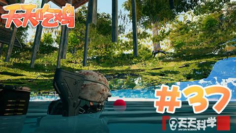 【天天吃鸡】第37期 天天科学:粉球之谜