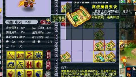 梦幻西游:老王为天启老陈打14技能翻页童子,一千多块就搞定全红