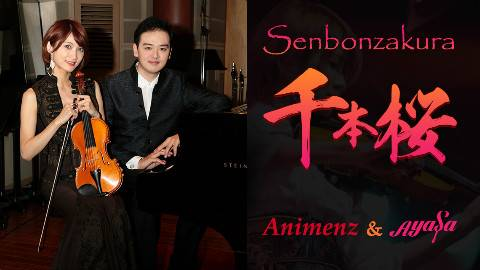【Ayasa & Animenz】二重奏《千本樱》(钢琴&小提琴)