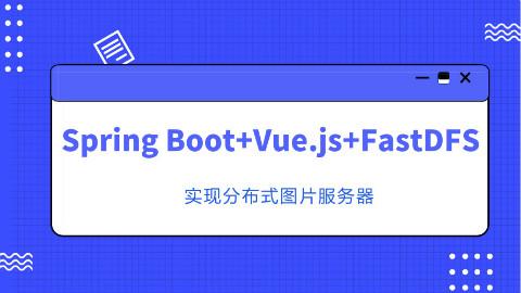 Spring Boot+Vue.js+FastDFS实现分布式图片服务器