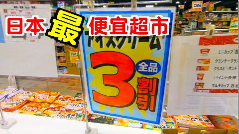 大阪有个超便宜的超市!这价格和国内一比,你怎么看?『kei和marin』