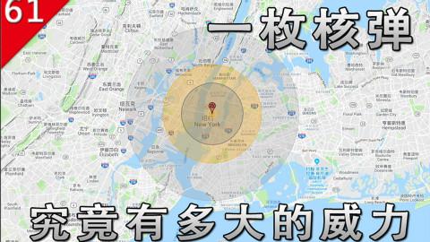 【不止游戏】一颗核弹究竟有多大的威力?
