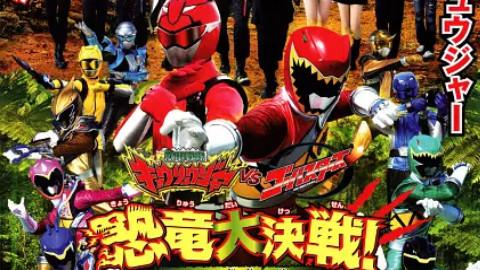 【梦奇字幕组】兽电战队强龙者VS特命战队Go-Busters ★恐龙大决战!再见了永远的朋友!