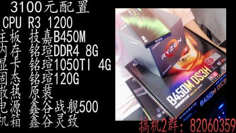 【阿音装机指南】3100元预算 实测高特效吃鸡~绝地求生电脑配置装机