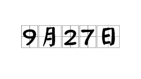 【岡田平板株式会社+鋸木練腹肌字幕組】180927 冈田奈奈+村山彩希 Showroom