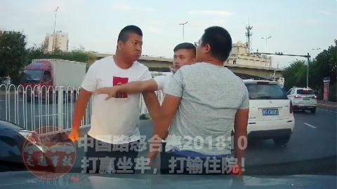 中国路怒合集201810: 打赢坐牢,打输住院!