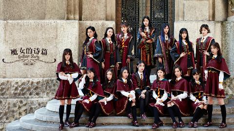 【SNH48 GROUP】总决选TOP16汇报单曲《魔女的诗篇》MV