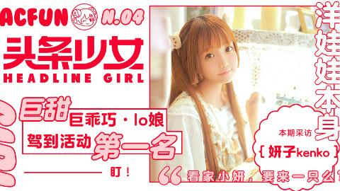 lolita小公主妍子唱歌超甜哇,是耳朵喜欢的酥软音!