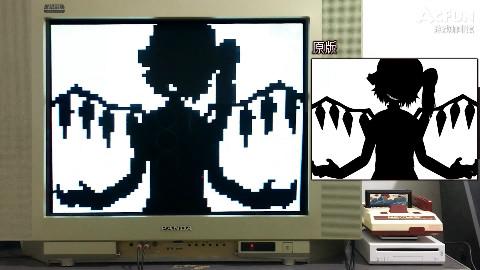 【游戏咖啡馆】红白机播放Bad apple完整版,附原版比较视频