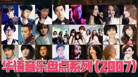 华语音乐2007年,这一年是乐坛巅峰的最后一抹夕阳吗?