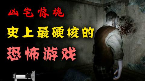 《凶宅惊魂》最硬核的恐怖游戏