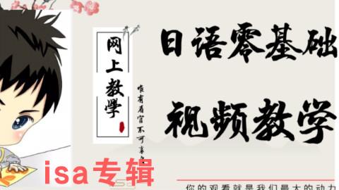 日语零基础教学听歌学日语《我的血小板》有没有萌到你