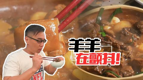 """【品城记】这家店竟敢号称""""百年羊肉煲""""?没办法,谁叫它真的好吃啊!"""