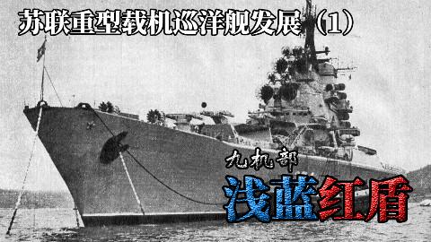 【九机部】第23期 浅蓝红盾-苏联重型载机巡洋舰的发展(1)