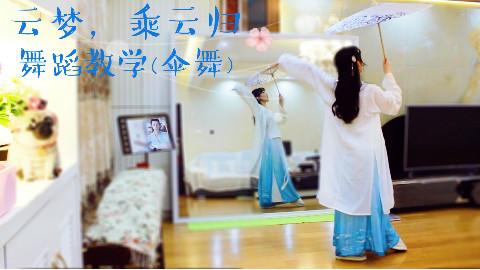 【紫嘉儿】乘云归❀云梦之舞❀动作分解教学❀镜面教程