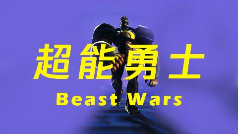 超能勇士-Beast Wars