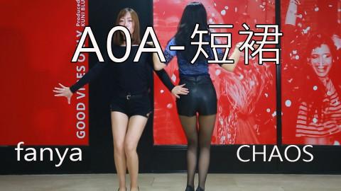 【CHAOS回来惹】短裙?不存在的,只有短裤!【fanya】