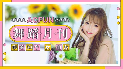 【AcFun舞蹈月刊】2018年 第九期
