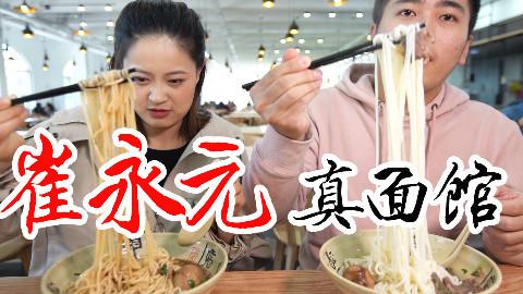 网上爆火的崔永元真面馆,排队1小时,菜量惊人......