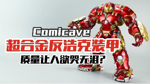 超合金反浩克-Comicave钢铁侠MK44,设计不错然而质量…【涛哥测评】
