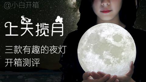 【小白开箱】小白上天给你摘月亮!三款有趣好玩的夜灯开箱测评,其实我最喜欢的还是那个按钮