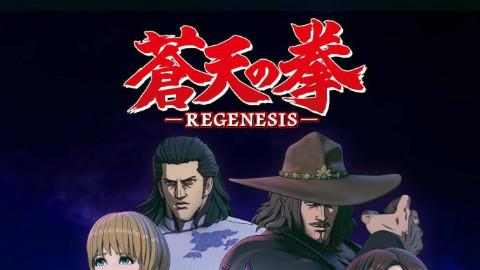 苍天之拳 REGENESIS 第二季