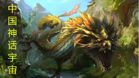 中国神话宇宙,世界观第二集,神祇的诞生和宇宙的命运。
