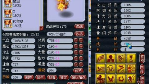 神豪玩梦幻西游:珍宝阁价值千万人民币的号(看直播时录得,有两处卡顿,见谅!)
