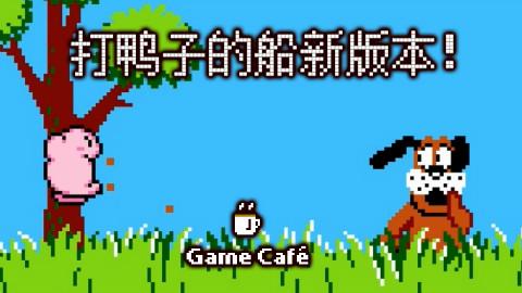 【游戏咖啡馆】当红白机人物乱入打鸭子的时候........