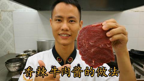 """厨师长教你:""""香辣牛肉酱""""的家常做法,看得食欲大开,先收藏了"""