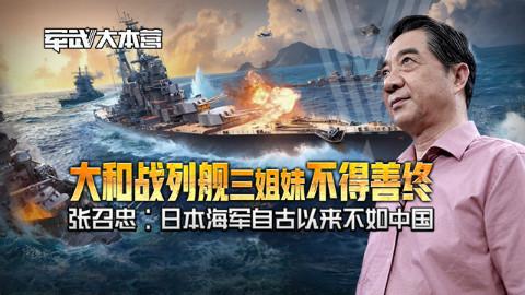 大和战列舰三姐妹不得善终 张召忠:日本海军自古以来不如中国