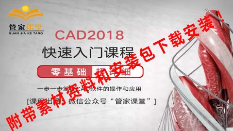 带课程素材!CAD教程CAD2018视频教程,附带CAD全部版本的安装包,在视频简介上面