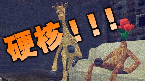 史上最硬核的沙雕恐怖游戏 ! 《giraffe town》part 3