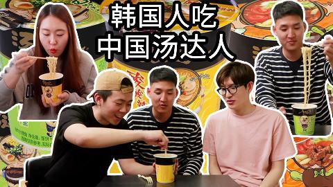 韩国人第一次吃汤达人,他们要来中国抢购了?