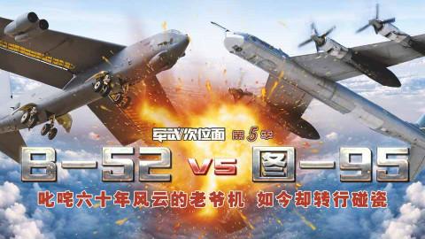 【军武次位面】炸B时代 B-52 vs 图-95