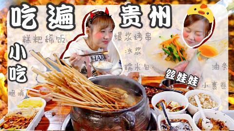 贵州密食4·贵州小吃届的王者战队!来旅行一定要吃