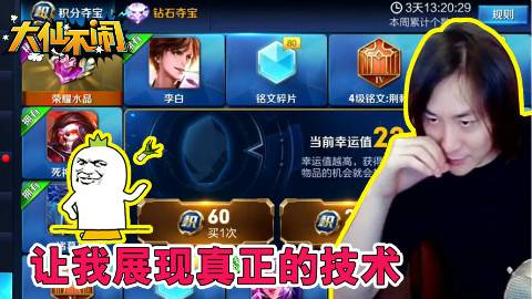 大仙不闹,王者荣耀点券夺宝金牌抽奖师,氪金600到底能不能抽到荣耀水晶?