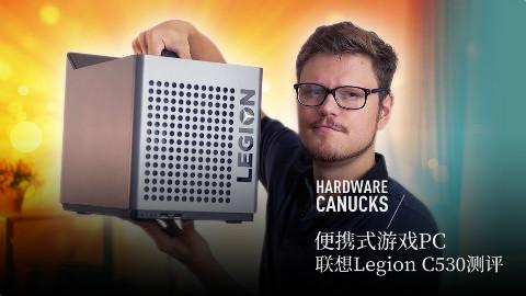 便携式游戏 PC,联想 Legion C530 测评