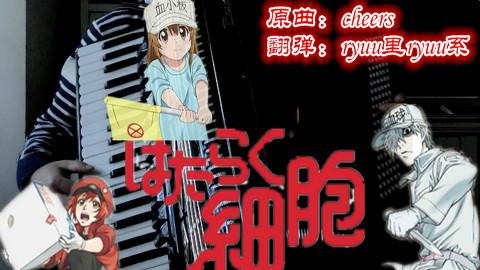 【手风琴翻弹】工作细胞ED ClariS-cheers【猪蹄系】