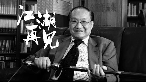 江湖再见!金庸武侠电视剧中的经典歌曲!(1)